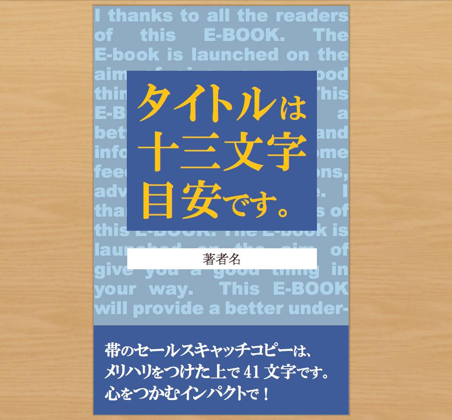 青色電子書籍表紙word