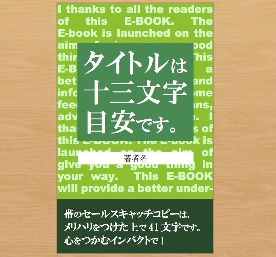緑色電子書籍表紙word