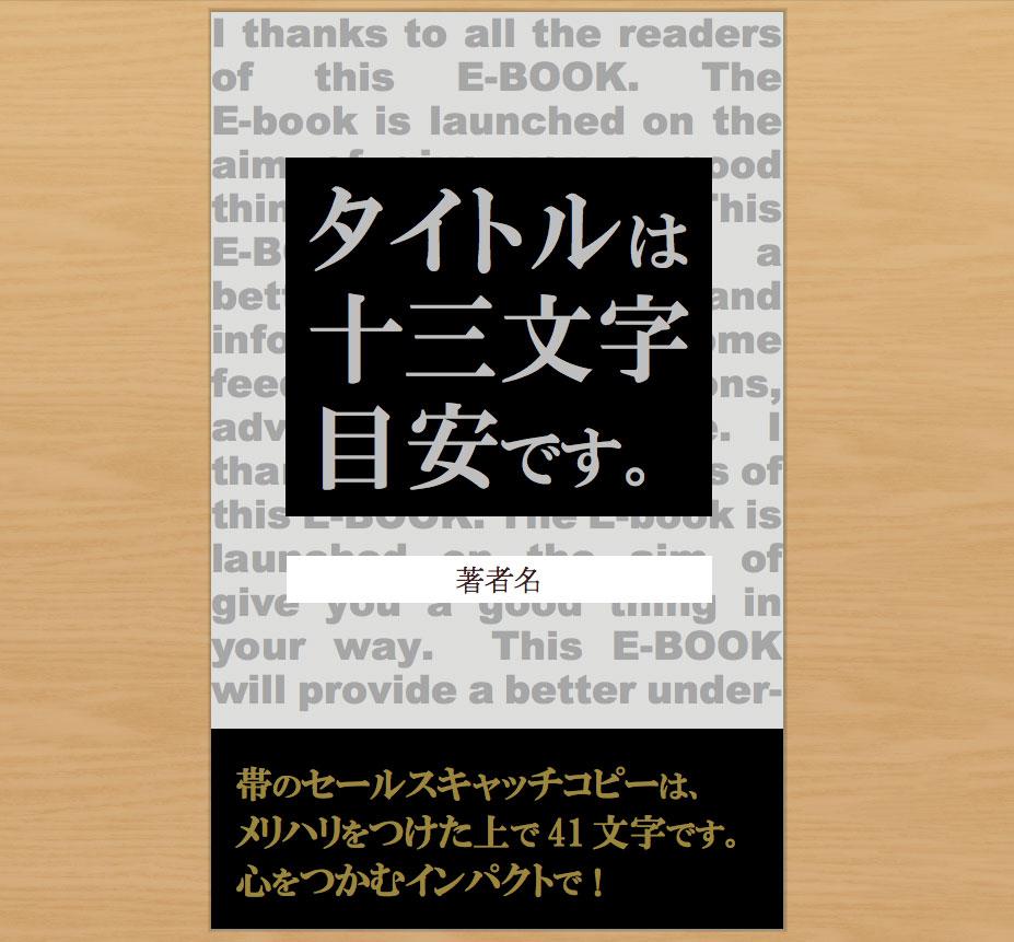 グレイ色電子書籍表紙word