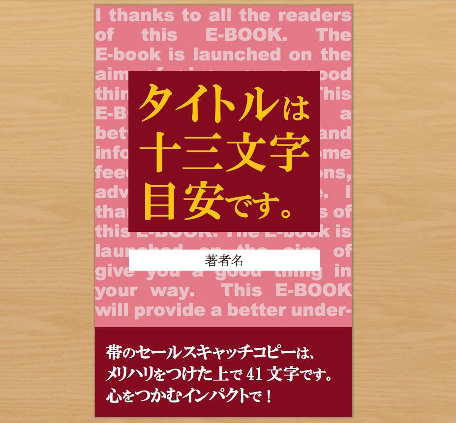 赤色電子書籍表紙word