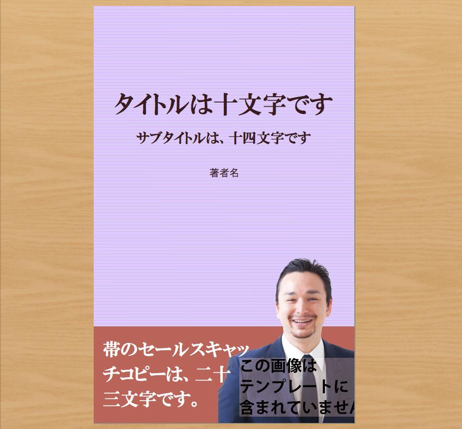 紫電子書籍表紙word