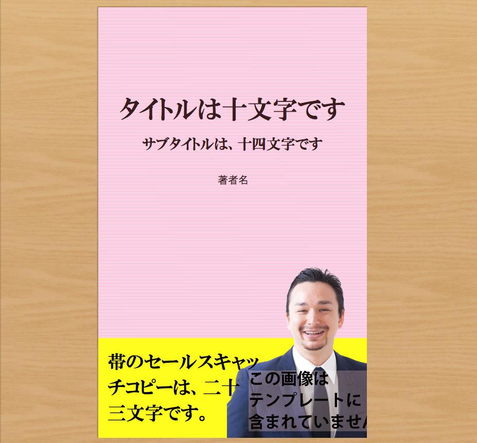 ピンク電子書籍表紙word
