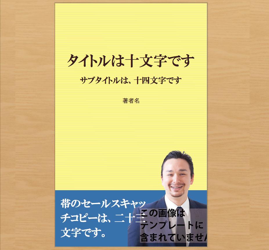 黄色電子書籍表紙word