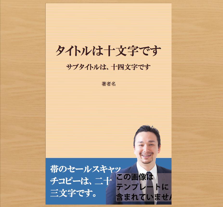 オレンジ電子書籍表紙word