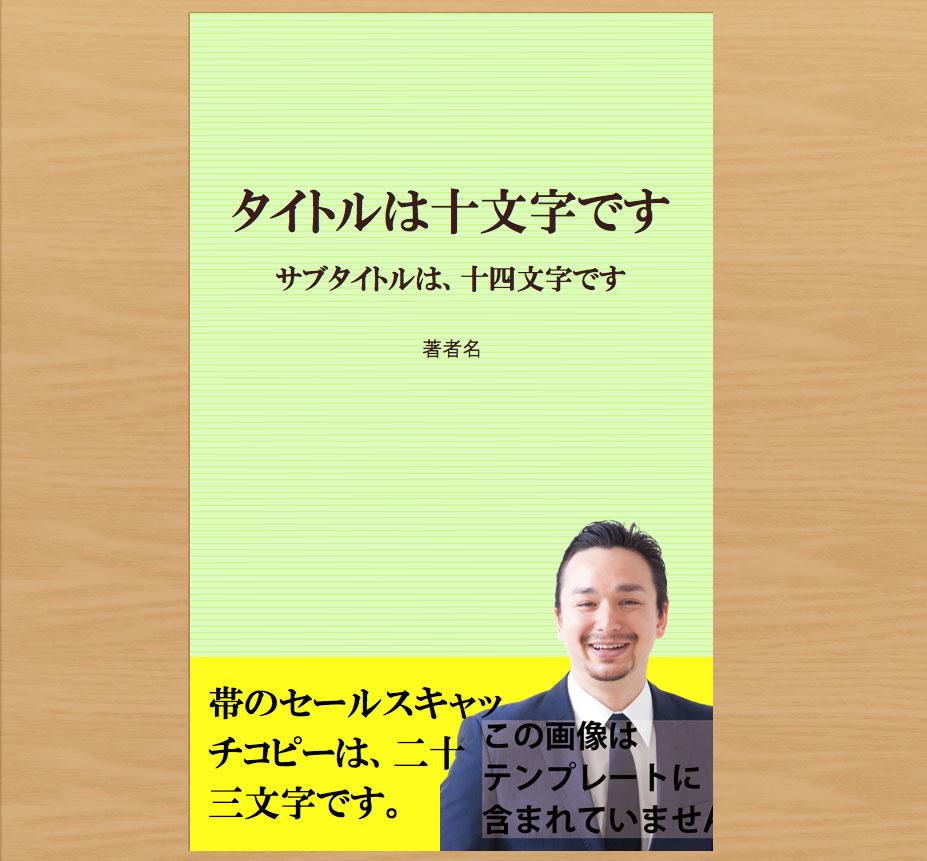 緑電子書籍表紙word