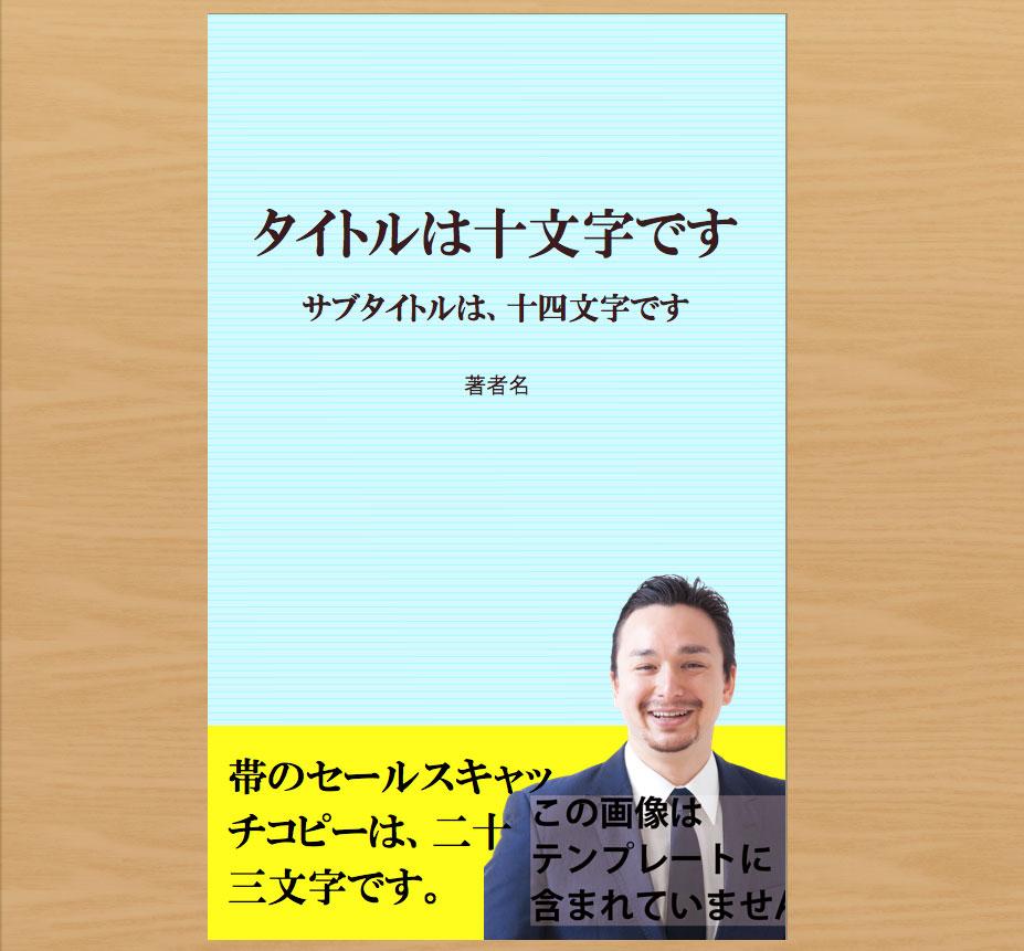 青電子書籍表紙word