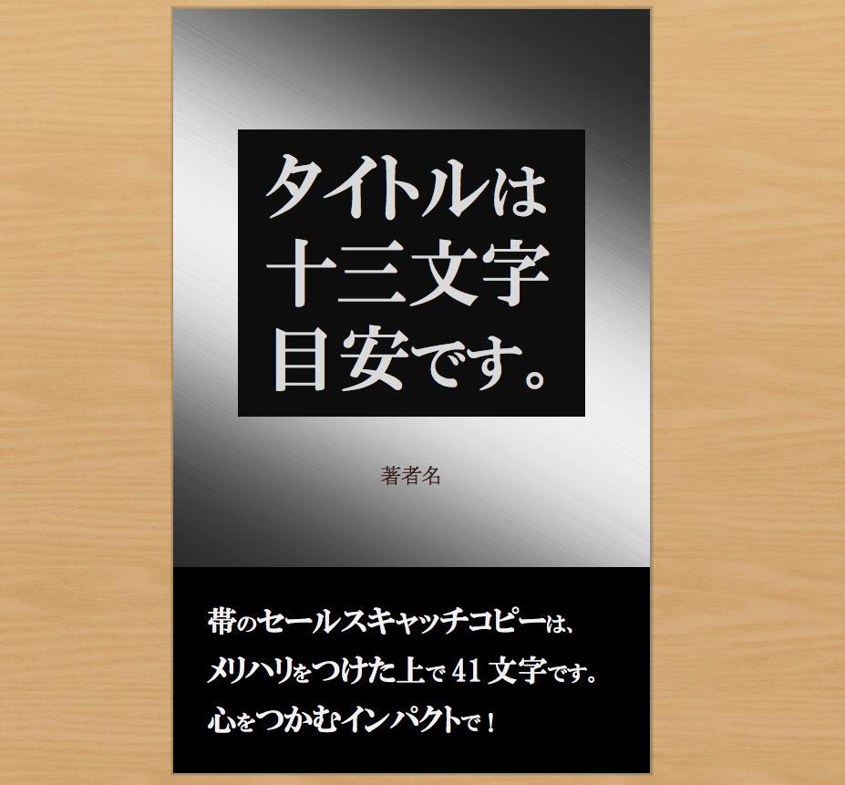 銀電子書籍表紙word