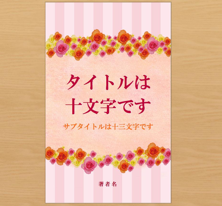 女性向け電子書籍表紙word