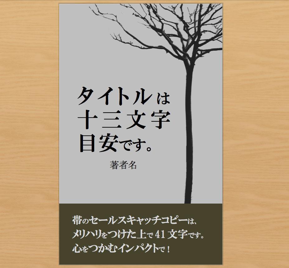 グレイ樹木電子書籍表紙word