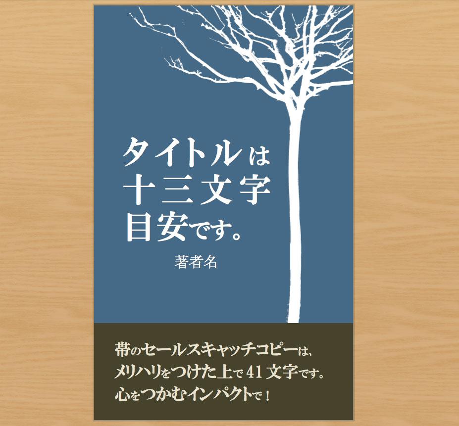 青樹木電子書籍表紙word