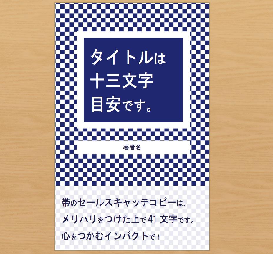 市松模様電子書籍表紙word