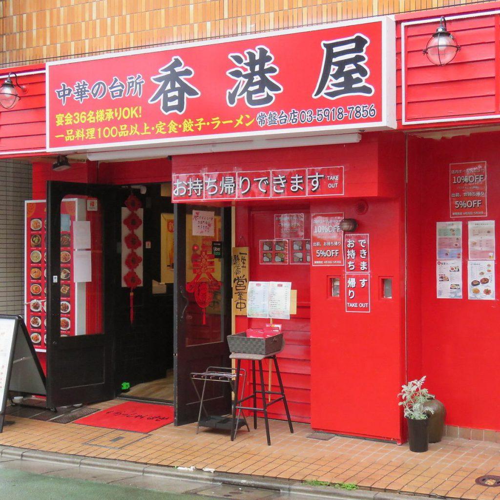香港屋常盤台店外観